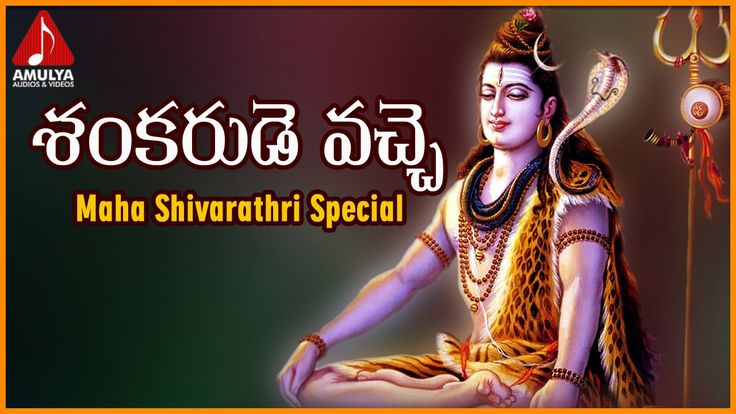 Best Songs Of Lord Shiva. Listen to Shankarude Vache Telugu Devotional Song on Amulya audios and videos. Komuravelli Mallikarjuna Swamy Temple popularly known as Komuravelli Mallanna Temple is a Hindu temple located on a hill called Indrakeeladri in Komuravelli village,located in Warangal District, of Telangana state.   The main deity is Mallanna or Mallikarjuna Swamy who is an incarnation of Lord Shiva. The deity is also called asKhandoba by the Maharashtrian people. The temple is located…