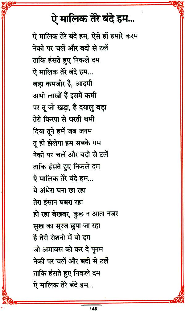 Pin By Sona On Song Patriotic Songs Lyrics Motivational Songs Old Song Lyrics