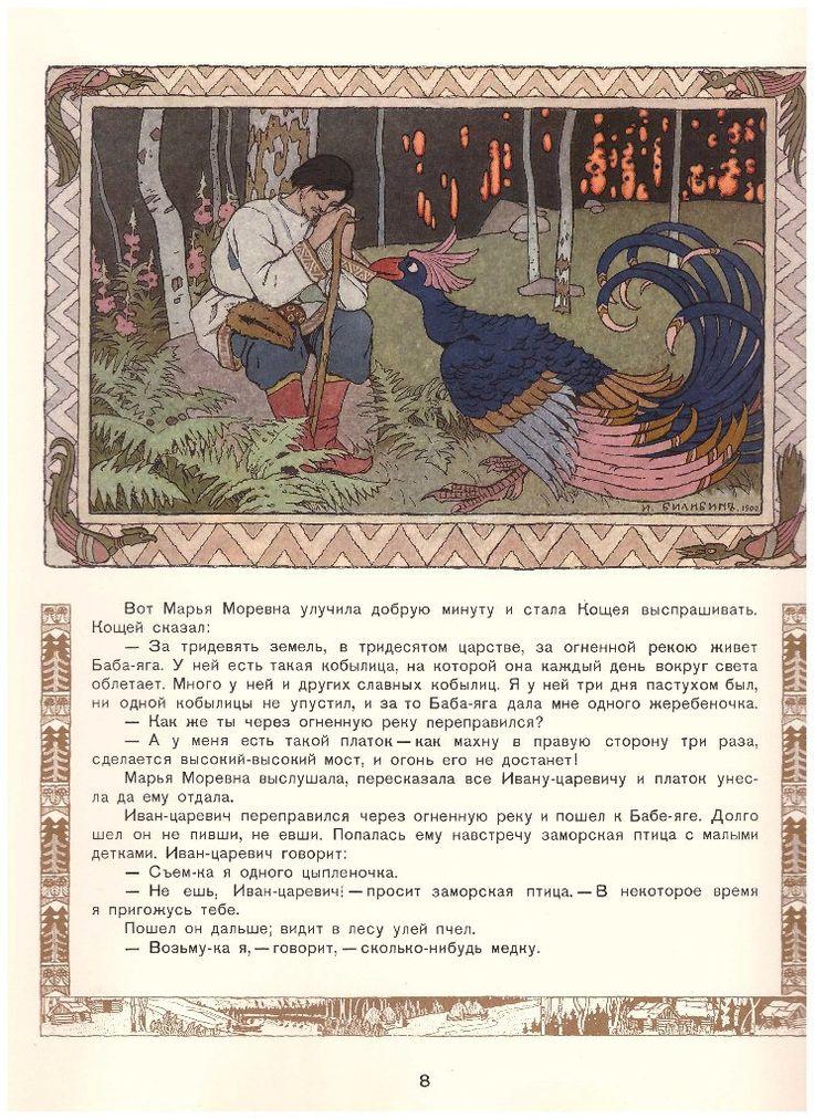 Марья Моревна. Страница 8