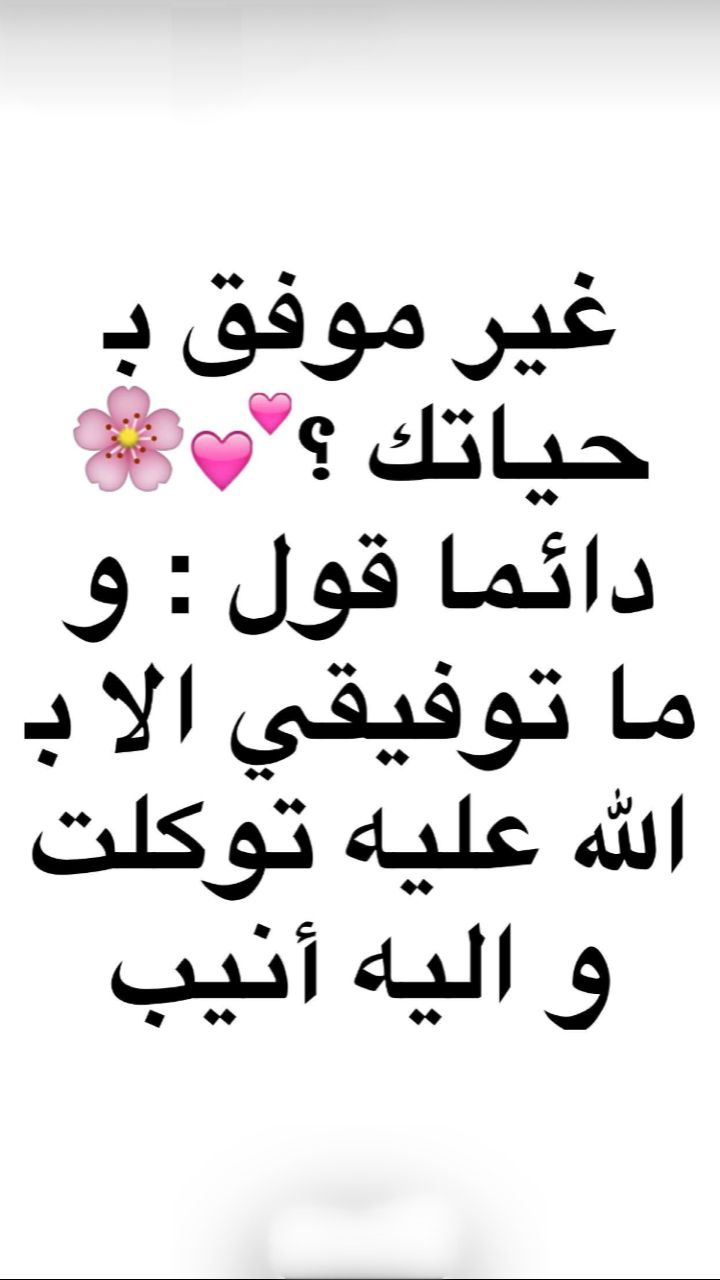 Pin By Rody On دعاء Islam Facts Islam Beliefs Islamic Quotes Quran