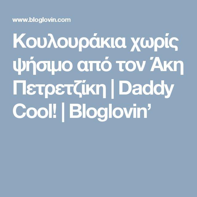 Κουλουράκια χωρίς ψήσιμο από τον Άκη Πετρετζίκη | Daddy Cool! | Bloglovin'