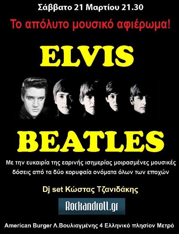 Elvis - Beatles Το απόλυτο μουσικό αφιέρωμα