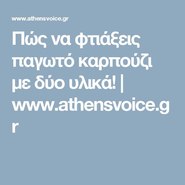 Πώς να φτιάξεις παγωτό καρπούζι με δύο υλικά! | www.athensvoice.gr