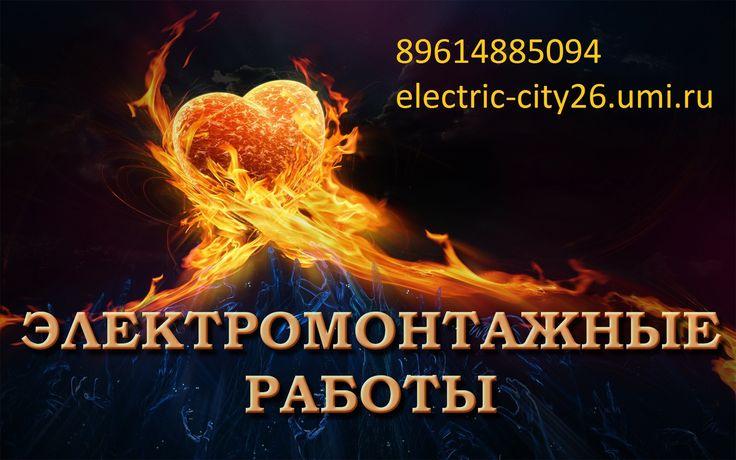 Ставрополь.Электрик