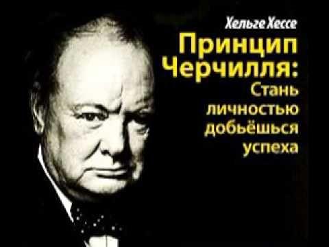 Хельге Хессе - Принцип Черчилля аудиокнига онлайн