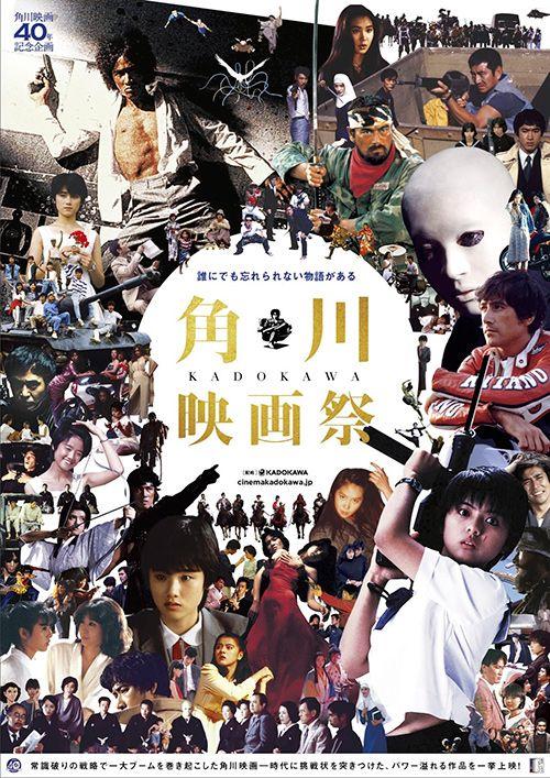 「角川映画祭」昭和の名作をスクリーンで -『犬神家の一族』『時をかける少女』など48作品の写真6