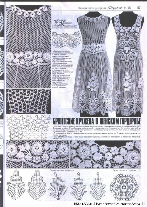 417 Best Irish Lacy Patterns Images On Pinterest Irish Crochet