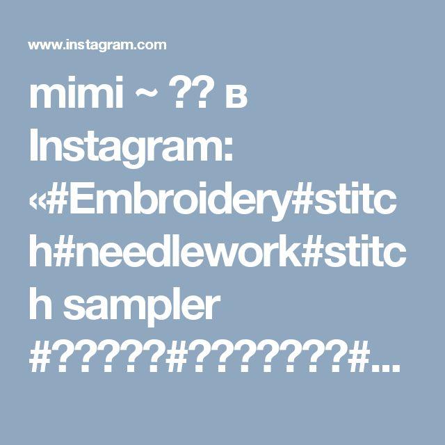 mimi ~ 🇰🇷 в Instagram: «#Embroidery#stitch#needlework#stitch  sampler #프랑스자수#일산프랑스자수#자수타그램#자수#기본스티치북 #한 권의 책으로‥ 또는 벽걸이스타일로도 완성해볼 수있는 초급과정 스티치샘플러~»