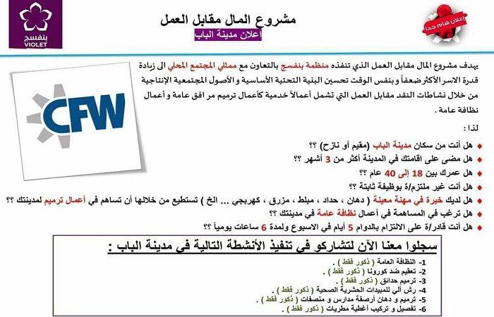 يعلن المجلس المحلي لمدينة الباب بالتعاون مع منظمة بنفسج عن انطلاق مشروع المال مقابل العمل عنوان التسجيل مدرسة ياسر أبو ال Blog Posts Blog World Information