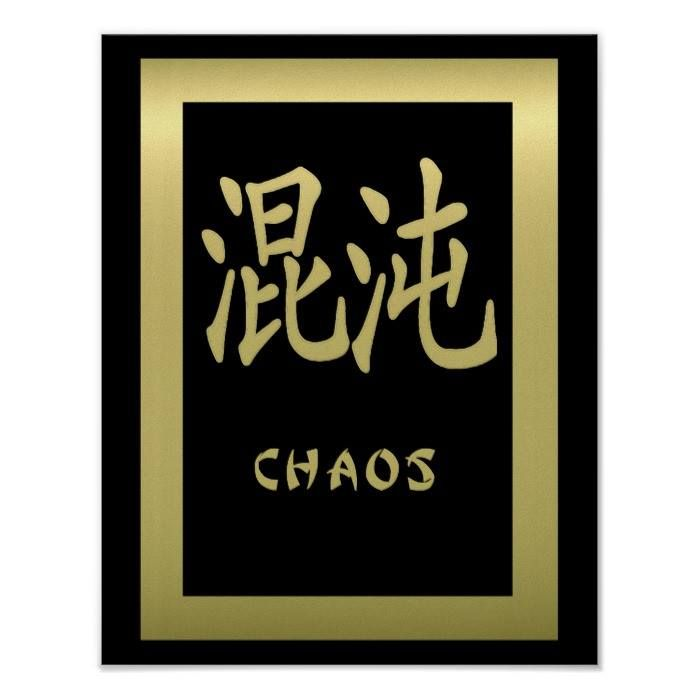 """Customizable #Alphabet #Calligraphy #China #Chinese #Chinese#Calligraphy #Chinese#Calligraphy#Chaos #Chinese#Character #Cuneiform #Design #Emblem #Fortune #Fortune#Telling #Gold#Calligraphy #Gold#Symbol#For#Chaos #Good#Luck #Handwriting #Hieroglyphics #Hieroglyphs #I#Ching #Ideogram #Language #Letters #Motif #Oracle #Pattern #Prophet #Psychic #Runes #Script #Seer #Sooth#Sayer #Symbol #Symbolism #Writing Calligraphy Symbol """"Chaox"""" on Gold Black Poster available WorldWide on…"""