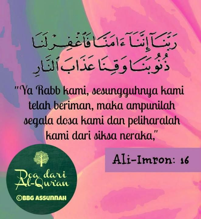 Ali Imran 16