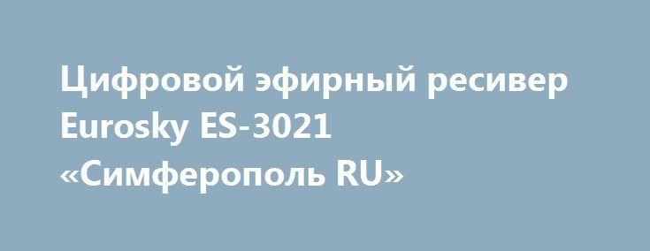 Цифровой эфирный ресивер Eurosky ES-3021 «Симферополь RU» http://www.pogruzimvse.ru/doska249/?adv_id=654  Предлагаю цифровой эфирный ресивер Eurosky ES-3021. который предназначен для приёма сигнала цифрового эфирного телевидения. Eurosky ES-3021  даёт возможность просмотра открытых российских телеканалов вещающих в «цифре».   Эфирный тюнер имеет  металлический корпус черного цвета, небольших размеров (220x157x40 мм). Блок питания ресивера встроенный - 110-240 В. На передней панели Ресивера…