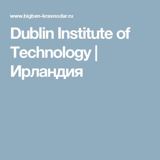 Dublin Institute of Technology | Ирландия