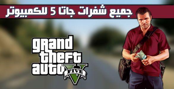 Gta Games كلمات سر Gta اكواد وشفرات واسرار ورموز جاتا Gta V 5 شفرات جاتا Gta V 5 للكمبيوتر الفلوس ودبابة وسيارات شفرات جاتا Grand Theft Auto Grands Theft
