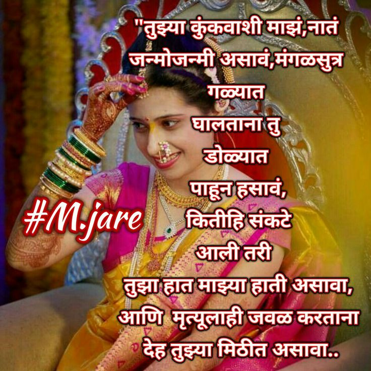 Marathi love status Marathi quotes, Zindagi quotes
