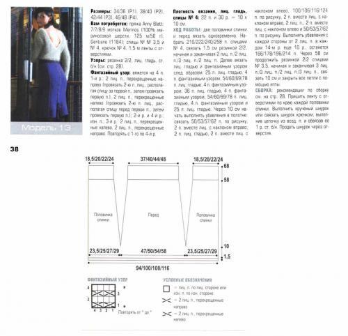 Схема вязания: Жакет и юбка | Пуловеры спицами - petelka.net