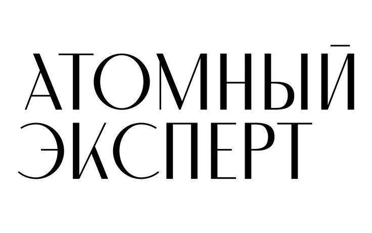 Атомный эксперт © Bashev Denis