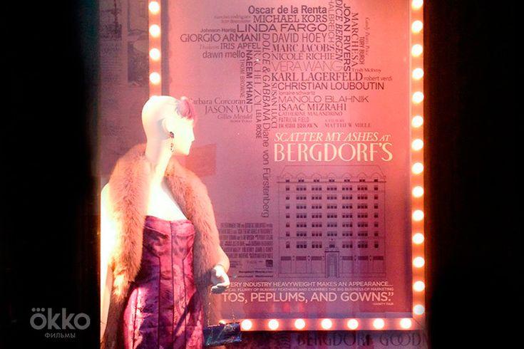 Фильм недели: «Бергдорф Гудман: Больше века на вершине модного олимпа»