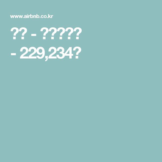 숙소 - 잘츠부르크 -229,234원