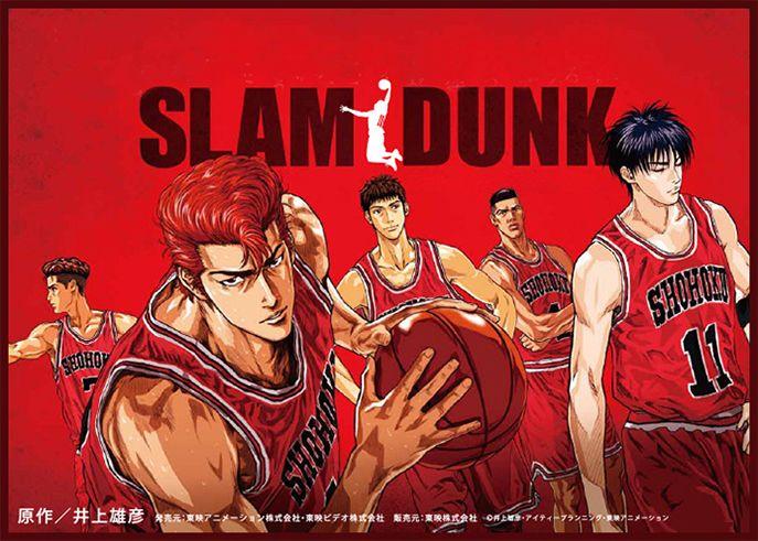 Slam Dunk (スラムダンク)
