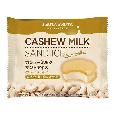 <カシューミルク> サンドアイス - 食@新製品 - 『新製品』から食の今と明日を見る!