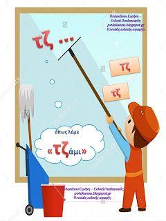 Παιδαγωγικό Υλικό Παρέμβασης με Πινελιές  Ειδικής Αγωγής: Τζ_ Σχεδιο μαθήματος