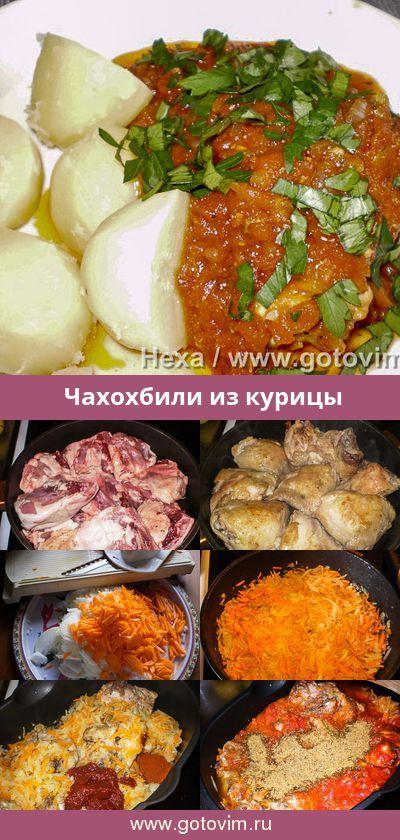 Чахохбили из курицы. Рецепт с фoto #курица #куриные_окорочка #грузинская_кухня #рагу