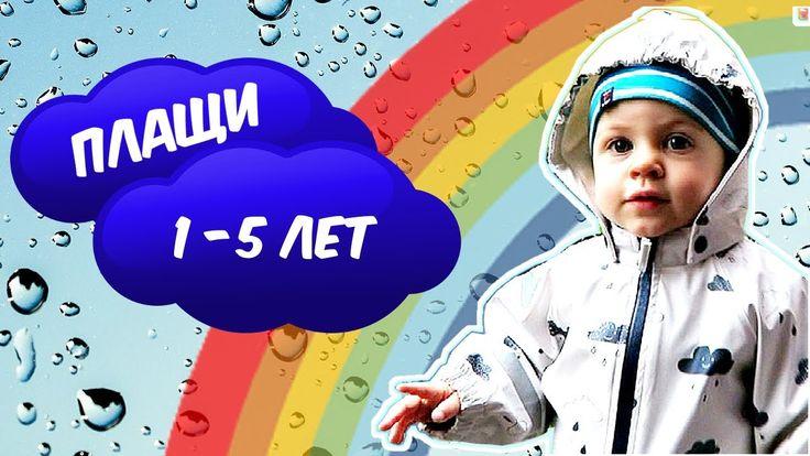 Одежда для ребенка на весну – Детский дождевик – Обзор детских плащей на...