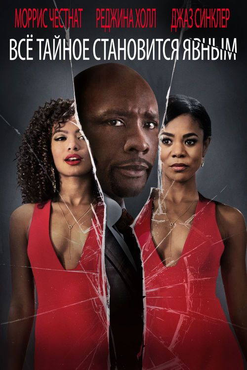 Watch When the Bough Breaks Full-Movie