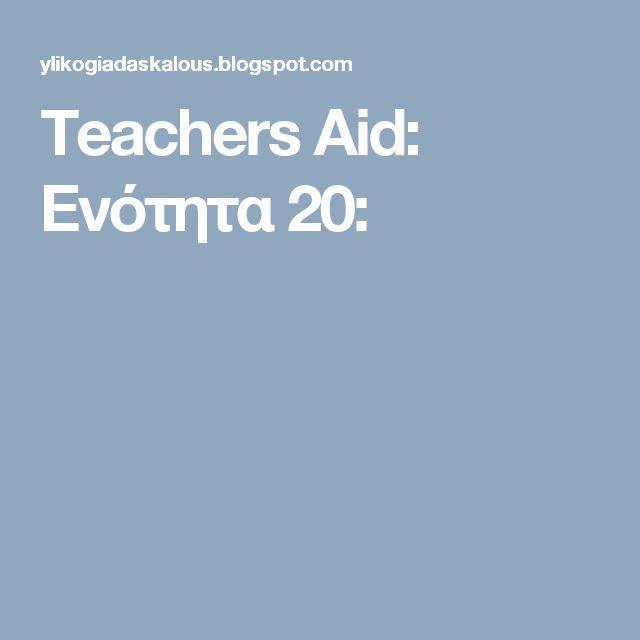 Teachers Aid: Ενότητα 20: