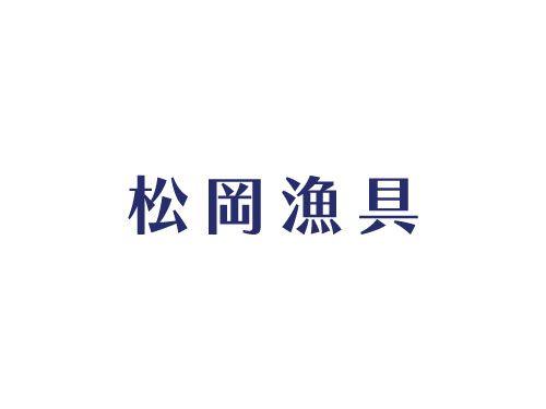 松岡漁具 #shapes #typography