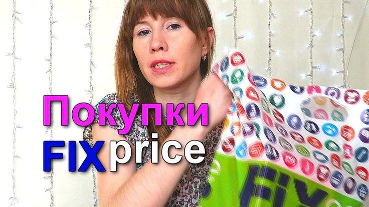 ПОКУПКИ ИЗ МАГАЗИНА FIX PRICE #6/ТОВАРЫ ДЛЯ ДОМА И НЕ ТОЛЬКО