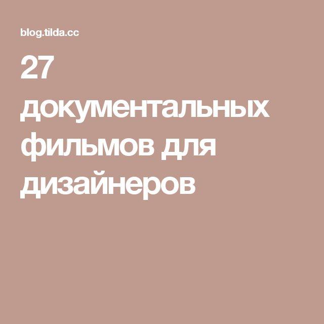 27 документальных фильмов для дизайнеров