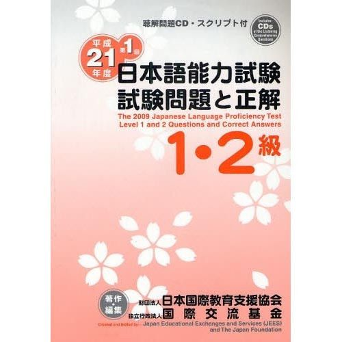 2009 Japanese Language Proficiency Test Level 1 and 2 Question and Correct Answers (July, 2009 version)