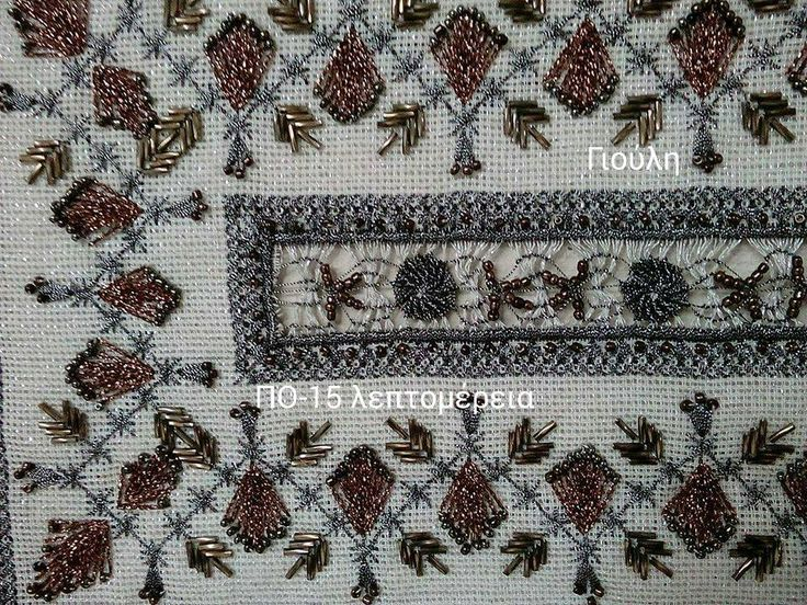 Άλμπουμ: Κεντήματα με δόσεις. ΠΟ-15 Ενα ιδιαίτερο εργόχειρο, κεντημένο πανω σε λευκό ασημοΰφαντο καμβά Νο 8.Στο κέντρο έχει ξεφτυστεί ο καμβάς όπως στα Λευκαδίτικα και έγινε φαρδύ αζούρ με σκούρο ασημί και με χάντρες με το χέρι.Η γιρλάντα των λουλουδιών,είναι κεντημένη με ανεβατό πλακέ και με χαντρες στριφτό μακαρόνι. Σαν Εξωτερικη φασα,εβαλα σταυροβελονια και σπαστή χάντρα εναλλάξ. Γύρω γύρω περίτεχνα κορδονιάσματα .Τιμή190 ευρώ.Σε 4 άτοκες δόσεις. Γιούλη Μαραβέλη τηλ 2221074152