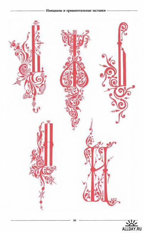 Русский орнамент Русский орнамент #140