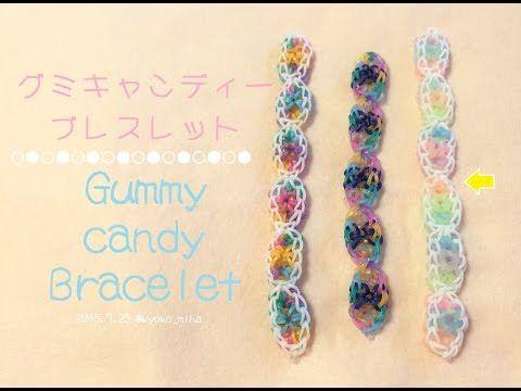 グミキャンディーブレスレット-Gummy candy Bracelet-☆作り方(RainbowLoom) - YouTube