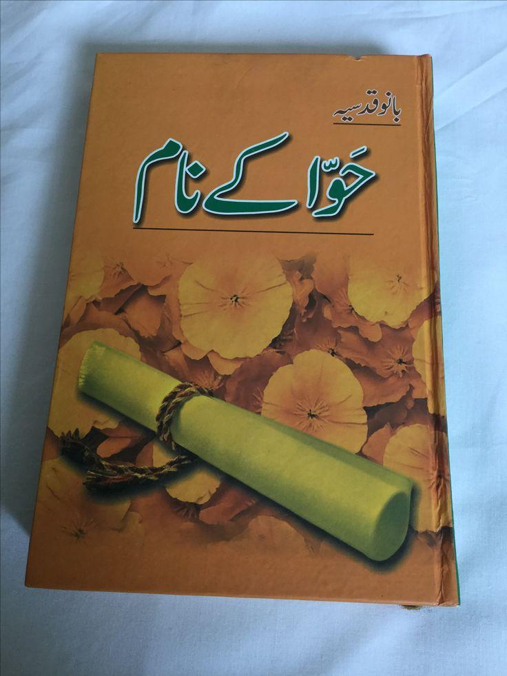 Hawwa ke naam by bano qudsia urdu books pinterest books for Bano qudsia books