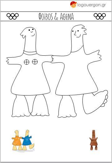 Ο Φοίβος και η Αθηνά , δύο αδέρφια που στηρίζουν τη συμμετοχή και την ομαδικότητα . Είναι εμπνευσμένα από το κωδωνόσχημο αγγείο με κινητά πόδια του 7ου αιώνα πχ που φιλοξενείται στο Αρχαιολογικό μουσείο Αθηνών. Ο Φοίβος «προήλθε» από τον θεό Απόλλωνα ενώ η Αθηνά από την ομώνυμη θεά της σοφίας