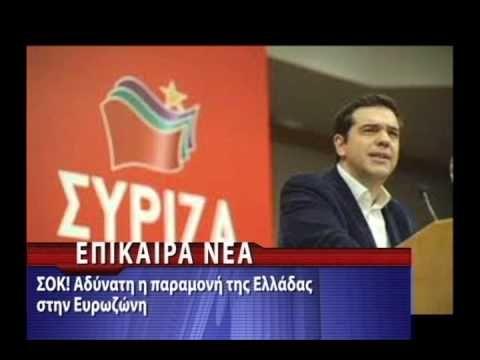 ΣΟΚ! Αδύνατη η παραμονή της Ελλάδας στην Ευρωζώνη