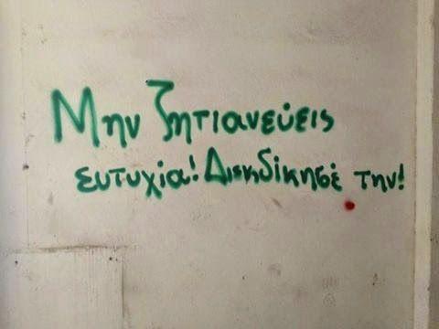 Συνθήματα σε Τοίχους : Κοινωνικά