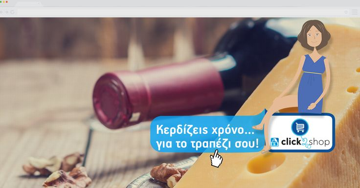 Η Μαρία γνωρίζει το μυστικό, για να ψωνίζει εύκολα και γρήγορα για το τραπέζι που ετοιμάζει! Έτσι, μπήκε στην έτοιμη λίστα αγορών στο ΑB Click2Shop, διάλεξε το ιδανικό κρασί μέσα από την ποικιλία της κάβας & παρήγγειλε με λίγα μόνο κλικ! Δοκίμασε το και εσύ εδώ: http://www.ab.gr/wine-cheese-nuts?amc_cid=social_facebook_ab_click2shop_Paid_NA_NA_NA_PostJanuary1