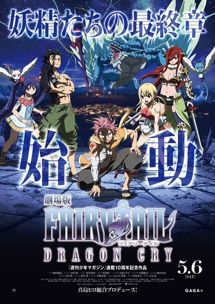 123MoviES WaTch Fairy Tail Dragon Cry [2017] Online Free