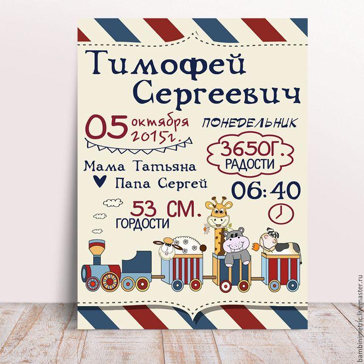 Купить Метрика детская постер - бежевый, метрика, метрика постер, метрика детская, метрика на заказ
