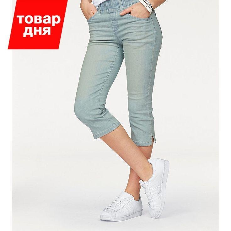 Товар дня!  Джинсы капри ARIZONA  Номер артикула: 274235263 www.quelle.ru/dzhinsy-kapri-m344496-t7i16650-2.html   Успейте купить!