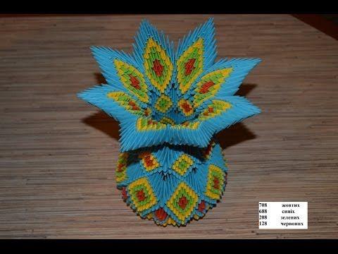 3D ОРИГАМИ ВАЗА Origami Vase - YouTube