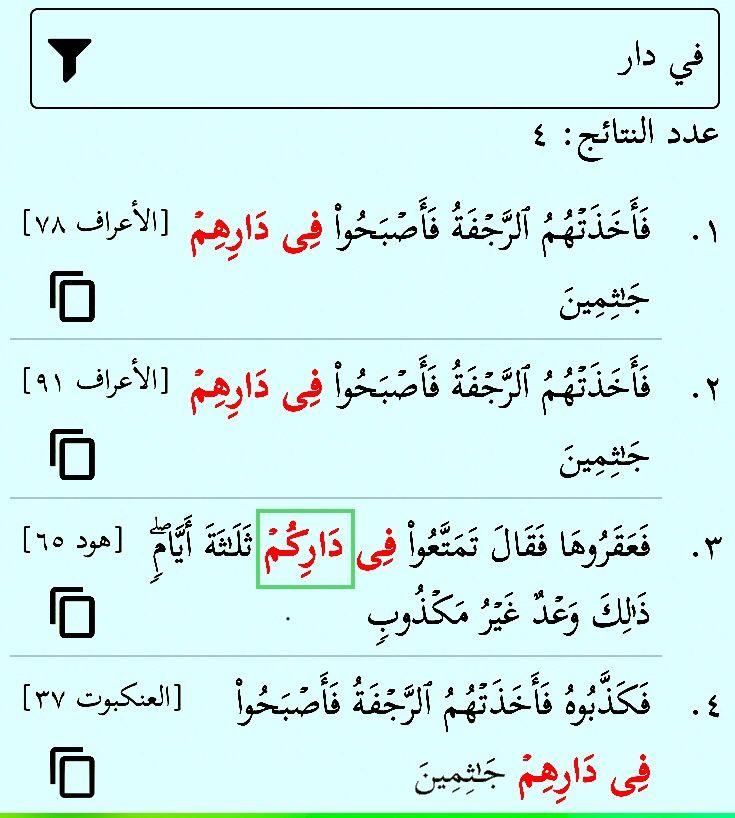 في دارهم ثلاث مرات في القرآن في داركم وحيدة في هود ٦٥ Math Math Equations Equation