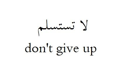 Image via We Heart It #arabic #english #fighting #pray #giveup #dont​