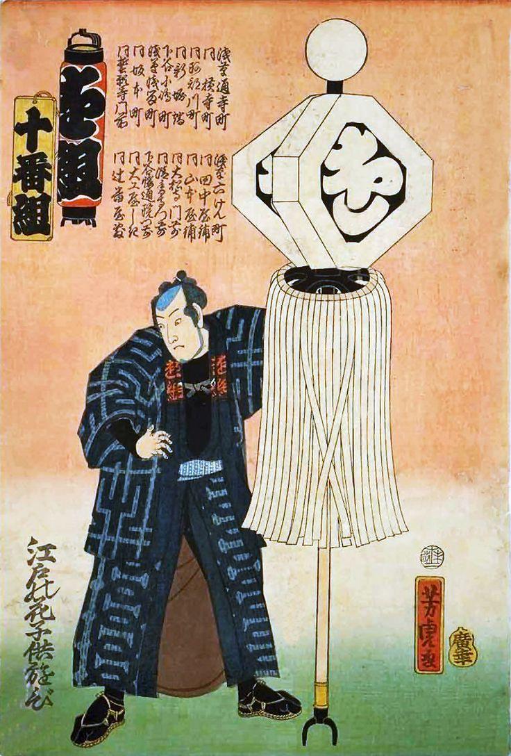 歌川芳虎(一猛斎芳虎) 生年未詳~1888年頃か 作 「纏尽 十番組を組 江戸の花子供遊び」