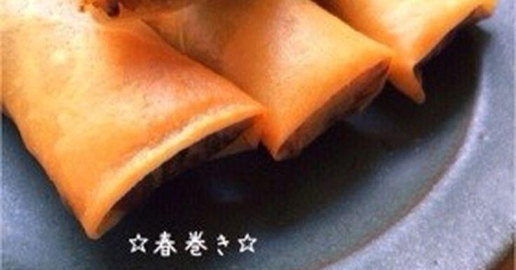 ★★★殿堂入りれしぴ★★★つくれぽ1800件 パリパリに揚げた基本の春巻き☆  簡単で美味しい♪